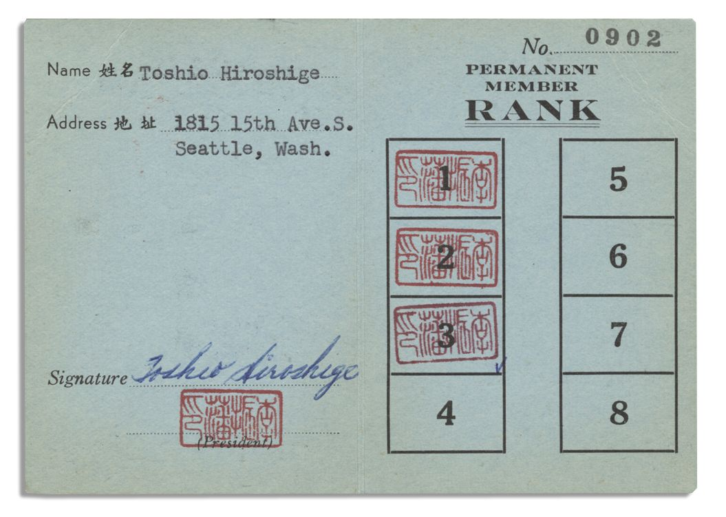 Lot Detail - Membership Card From Bruce Lee's First Martial Arts