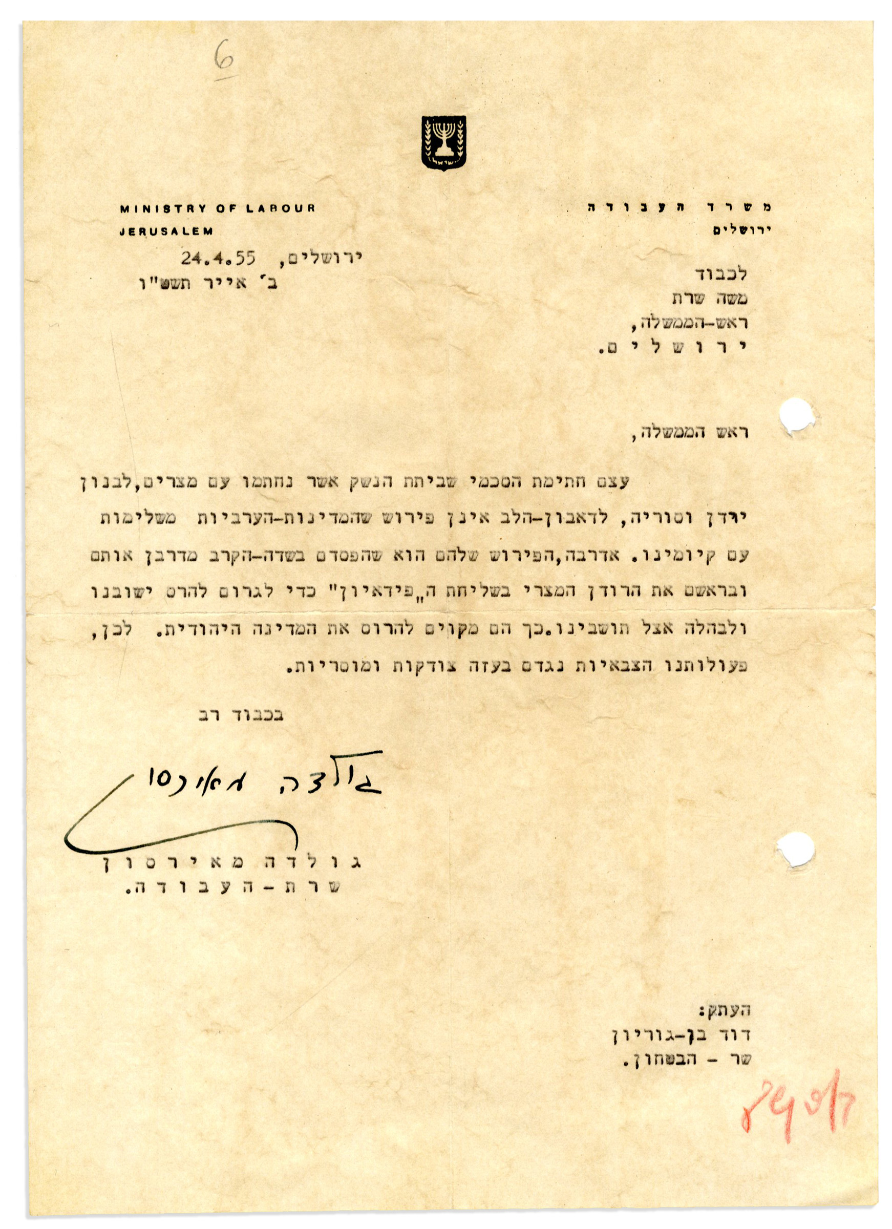 Judaica memorabilia Golda Meir Letter Signed Regarding the 1949 Armistice Agreements -- Mentioning Countries' in Conflict, Egypt, Syria, Jordan & Lebanon -- ''...their interpretation is...to destroy our settlements...''