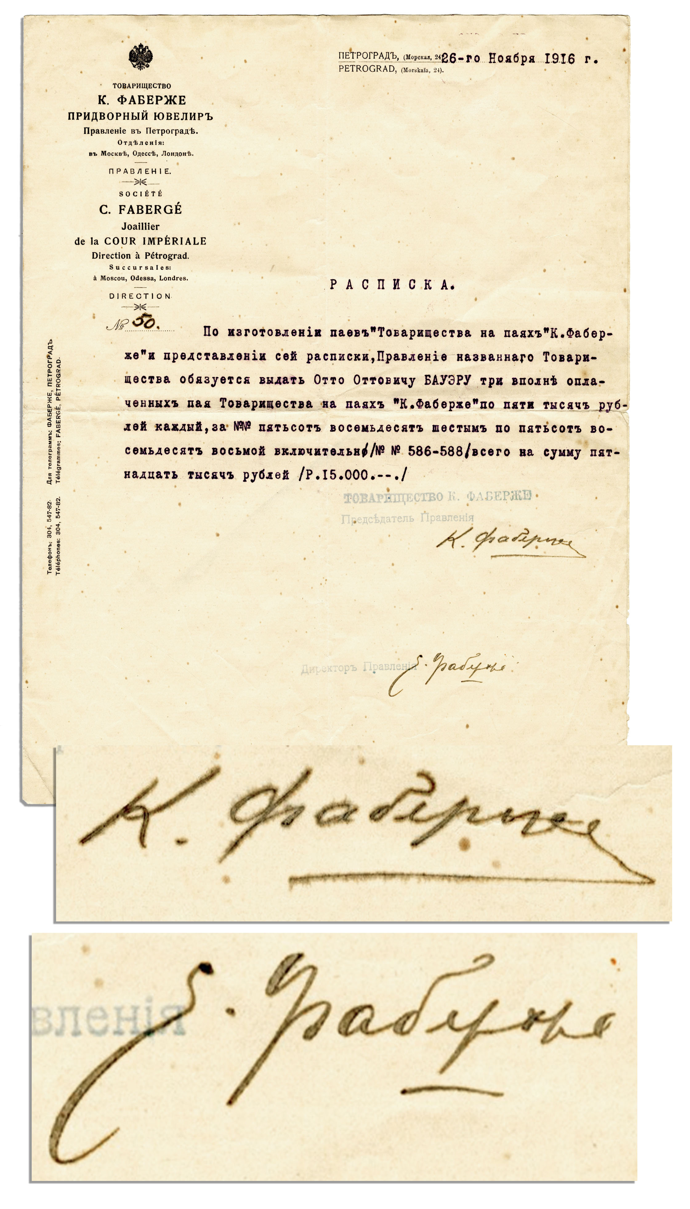 Karl Faberge Autograph
