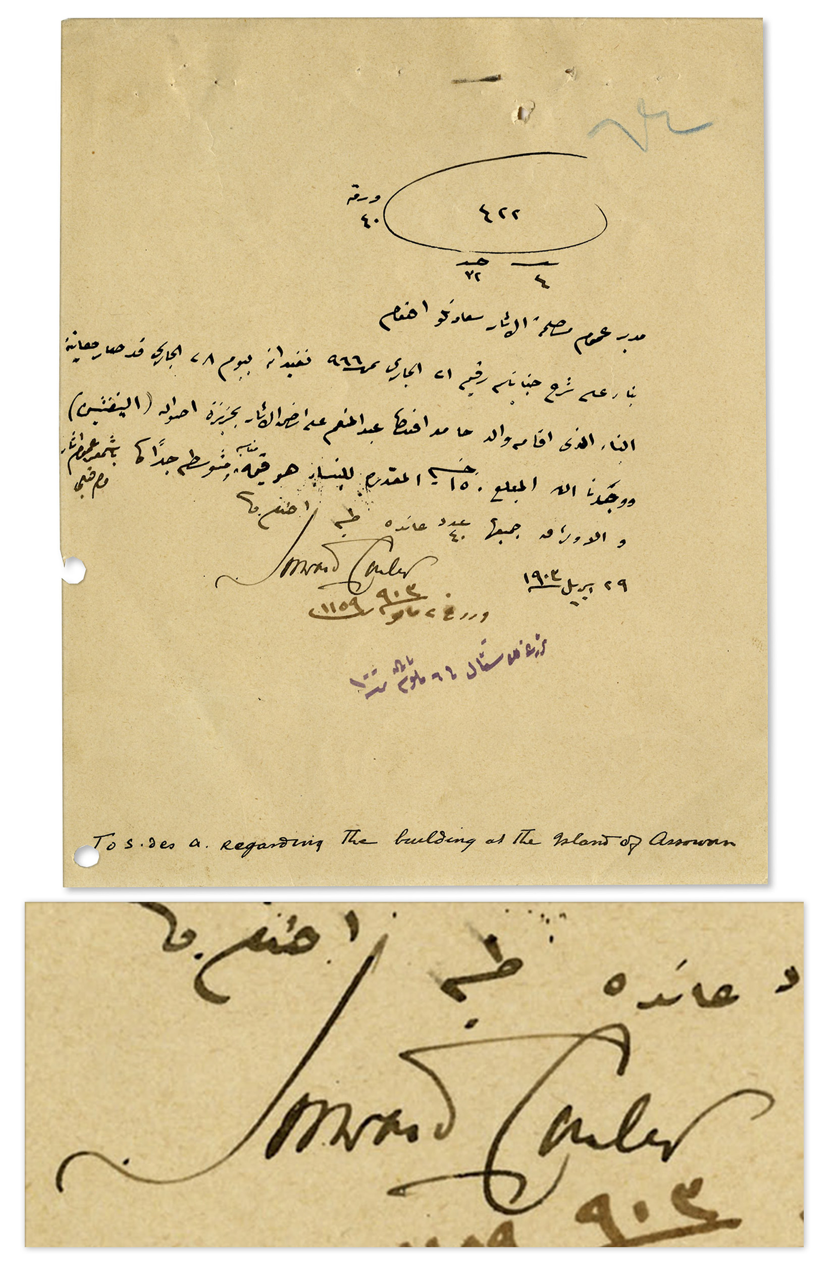 Lot Detail - King Tut Founder Howard Carter Letter Signed -- While at the Egyptian Antiquities
