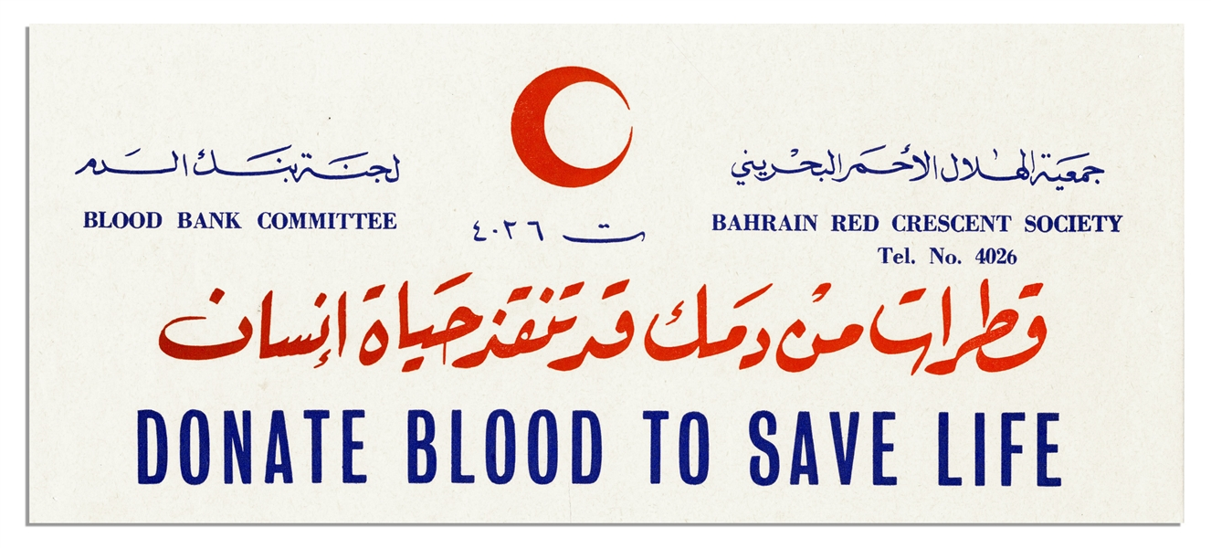 Vintage Red Crescent Poster From Bahrain -- Arabic Counterpart to the Red Cross