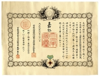 Japanese Emperor Taisho Signed Military Certificate -- Beautifully Housed in Wooden Presentation Box