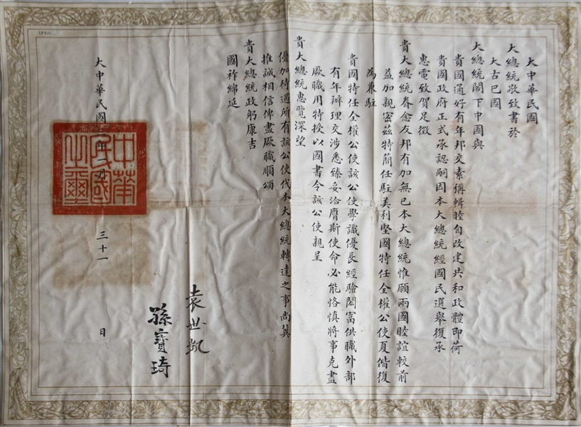 Yuan Shikai Document Signed -- The First Formal President of the Republic of China