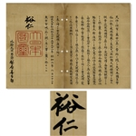 Japanese Emperor Hirohito Document Signed From 1931