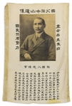 Large Silk Photographic Banner of Sun Yat-sen, Commemorating the Chinese Leader Upon His Passing in 1925