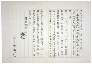 Hirohito Autograph World War II Dated Letter